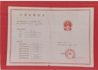 1989年9月
